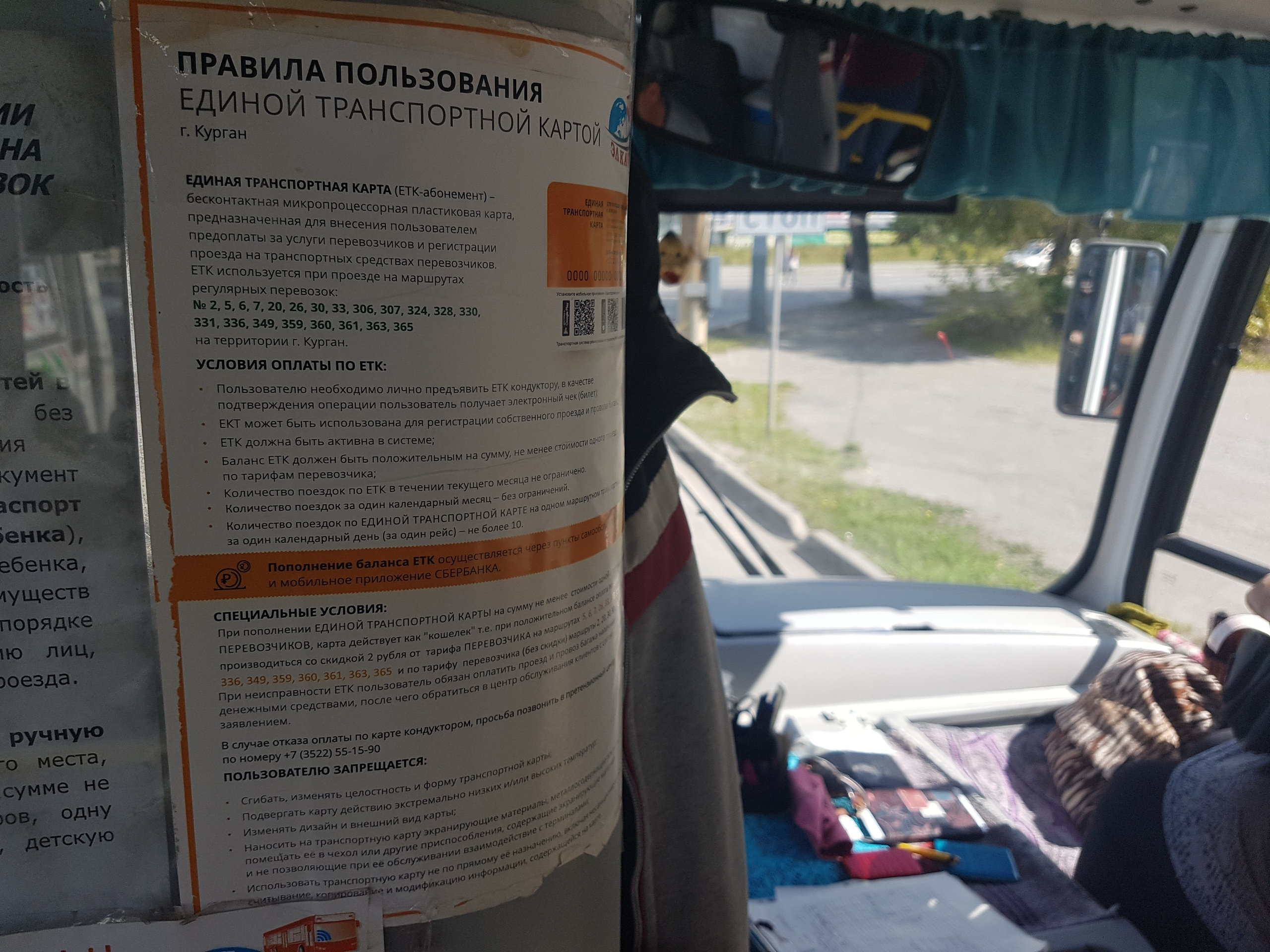 В Кургане перевозчики активно внедряют электронные системы оплаты проезда