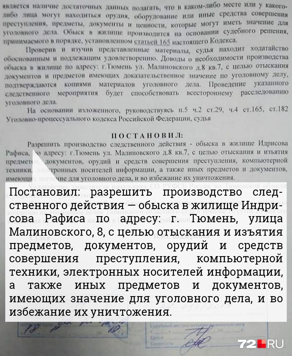 Документ уже распространяется в Сети