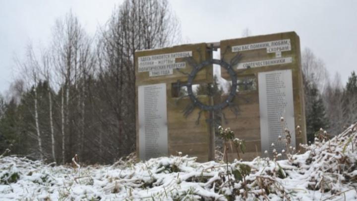 Суд отменил штрафы литовцам, которые установили в Коми округе памятные таблички репрессированным
