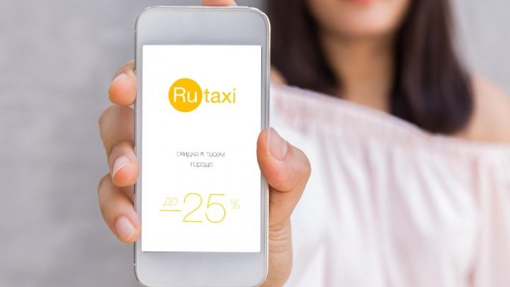 Такси в смартфоне: новосибирцы не хотят звонить оператору