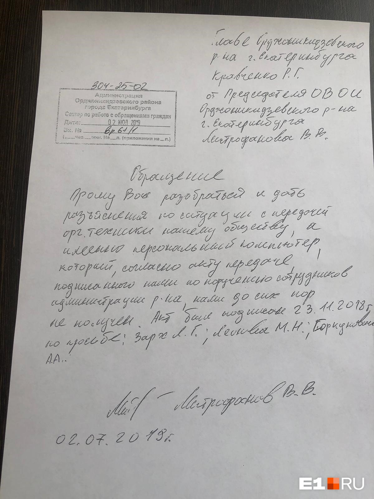 Кроме Марины Леоновой, которая тоже увольняется из районной администрации, никто из этих должностных лиц там уже не работает