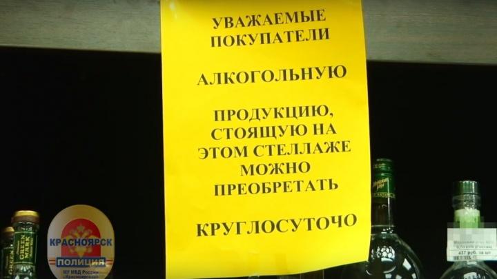 Хитрый владелец супермаркета придумал, как круглосуточно продавать алкоголь
