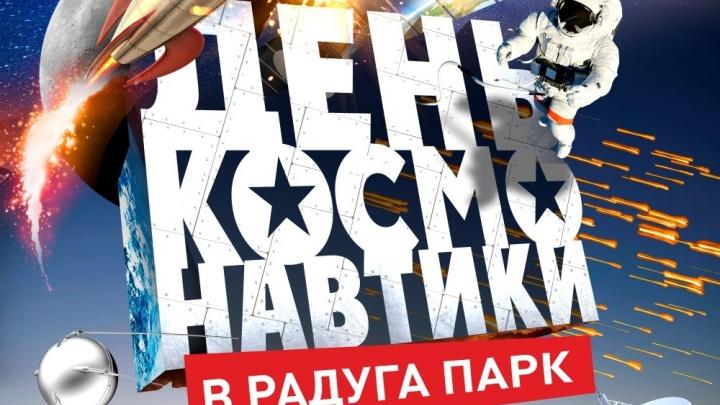 """В ТРЦ """"Радуга Парк"""" состоится празднование Дня космонавтики"""