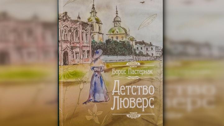 Пермские дети впервые проиллюстрировали книгу Бориса Пастернака
