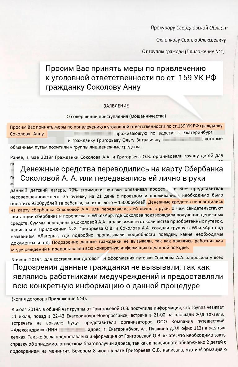 Обманутые родители требуют привлечь женщин к ответственности по статье 159 УК РФ «Мошенничество». По их словам, они работают в сфере здравоохранения Екатеринбурга