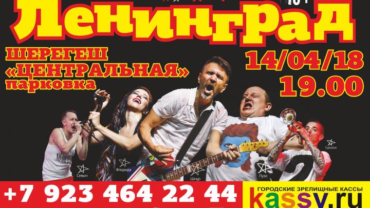В Шерегеше выступит группировка «Ленинград»