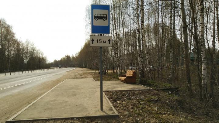 «Это вызов властям»: жители Ярославской области обсуждают остановку с диваном