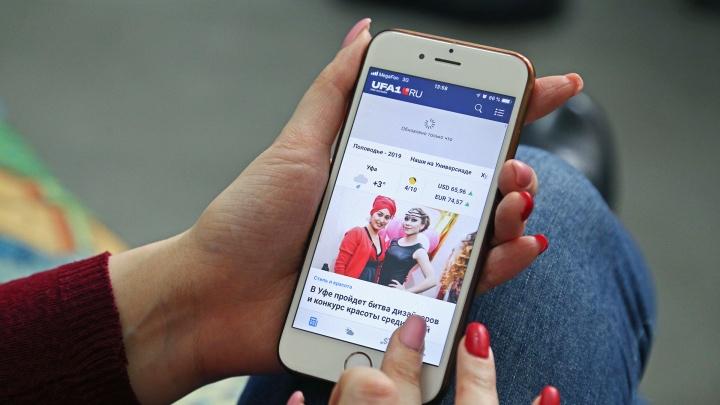В ногу со временем: читайте новости порталаUFA1.RUв обновленном приложении на iPhone