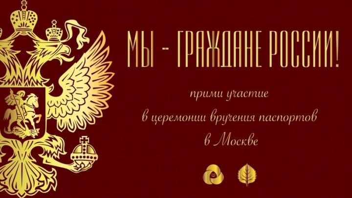 Уфимская школьница отправится в Москву за паспортом