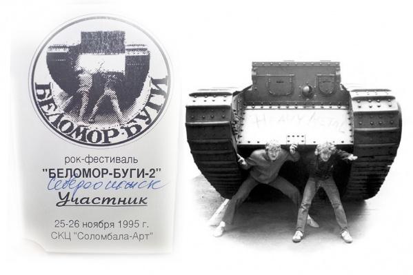 Рок-фестиваль «Беломор-Буги» впервые состоялся в 1995 году и с тех пор проходит каждый год
