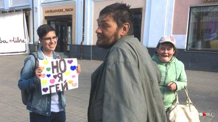 «Ты страх потерял?» В Ярославле ЛГБТ-активисты провели пикет. Реакция прохожих