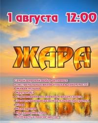 Уфимцев приглашают на экстремальный фестиваль «Жара»