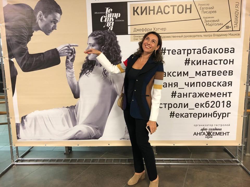 Юлия после спектакля в ТЮЗе