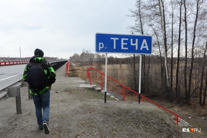 Мост через Течу на трассе Челябинск — Екатеринбург «звенит» до сих пор. А многие и не подозревают