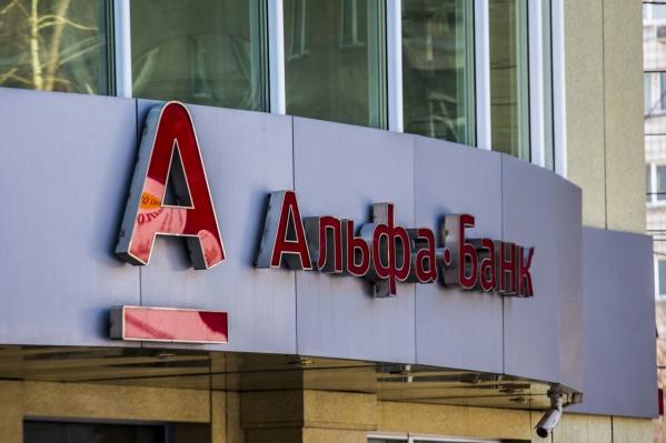 Новосибирцы столкнулись со сбоем в работе приложения «Альфа-Банка»