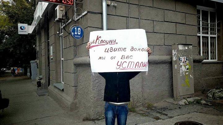 «Клоуны, идите домой»: новосибирцы протестуют против променада на Ленина