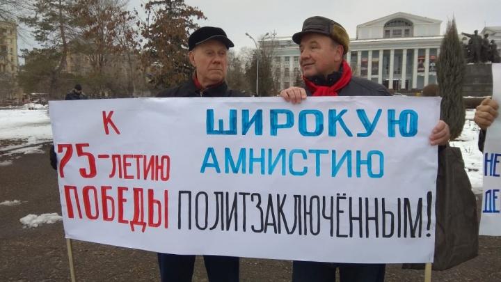 Волгоградская оппозиция потребовала амнистировать политзаключённых к 75-летию Победы