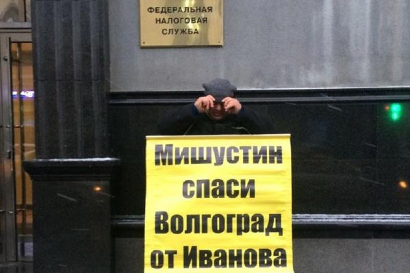 После Нового года волгоградцы собираются устраивать постоянные пикеты у Федеральной налоговой службы России