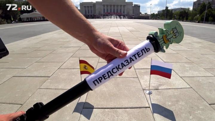 Солнце на тюменской площади и осьминог помогли: выясняем, кто победит в матче Россия — Испания