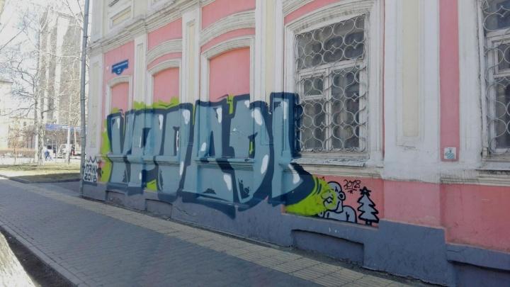 Напротив здания Следственного комитета нарисовали похабные граффити