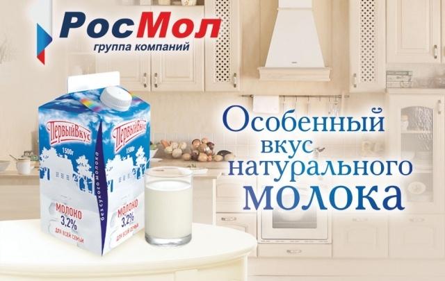 «Первый Вкус»: особенный вкус натурального молока