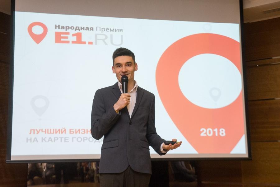 Е1 Екатеринбург знакомство