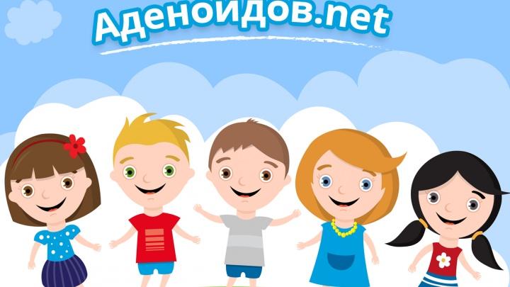 «РЖД-Медицина» продлевает акцию «Аденоидов.net»