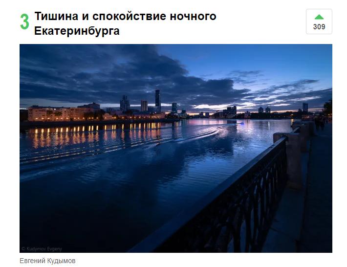 За снимок ночной набережной отдали голоса 304 наших читателя