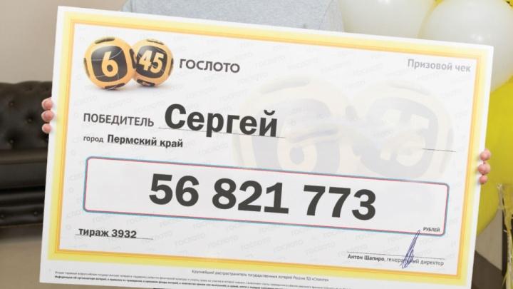 «Мне по жизни везёт»: житель Чайковского рассказал, как выиграл в лотерею 56 миллионов рублей