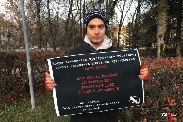 Андрей Секисов хочет напомнить тюменцам об активистах, которые сейчас подвергаются репрессиям