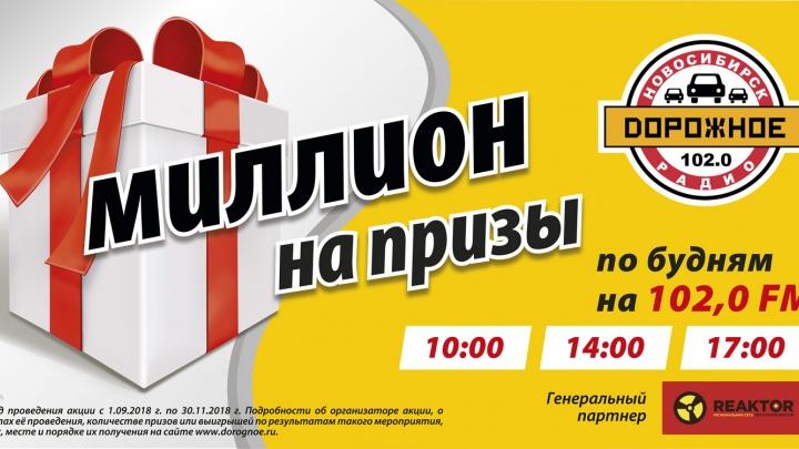 «Дорожное радио» разыграет призы на миллион рублей