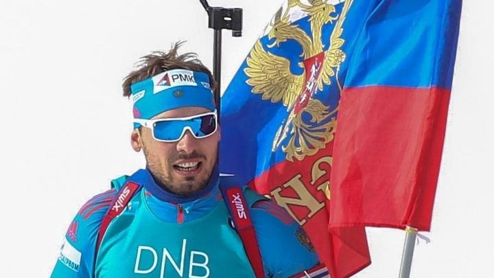 Шипулин всё. 31-летний тюменский биатлонист объявил о завершении карьеры
