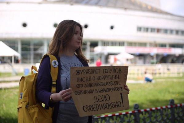 Все высказавшиеся поддержали Голунова. На фото — журналист НГС Лиза Пичугина