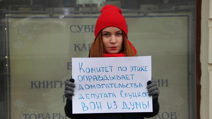 Новосибирцы вышли на пикет против домогательств депутата Слуцкого
