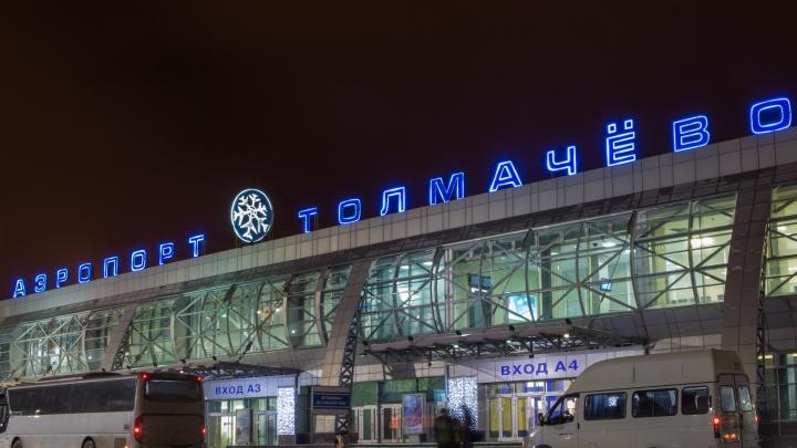 Из-за утреннего тумана в Новосибирске внепланово сели три самолёта