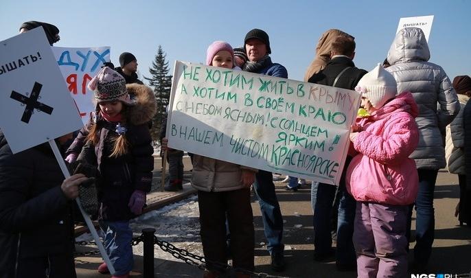 В мэрию подали уведомление о проведении митинга «За чистое небо»