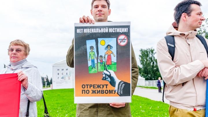 В Перми прошел пикет против ювенальной юстиции и вмешательства соцслужб в дела семьи