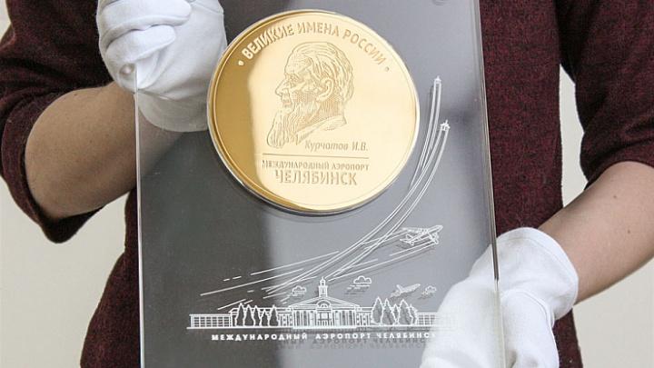 Для челябинского аэропорта выпустили золотую медаль с портретом Курчатова