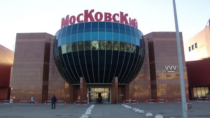 Напрашивается на закрытие: «Ашан» подал в суд на ТЦ «Московский»