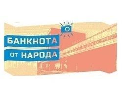 Фотография Центра Илизарова победила в конкурсе «Банкнота от народа»