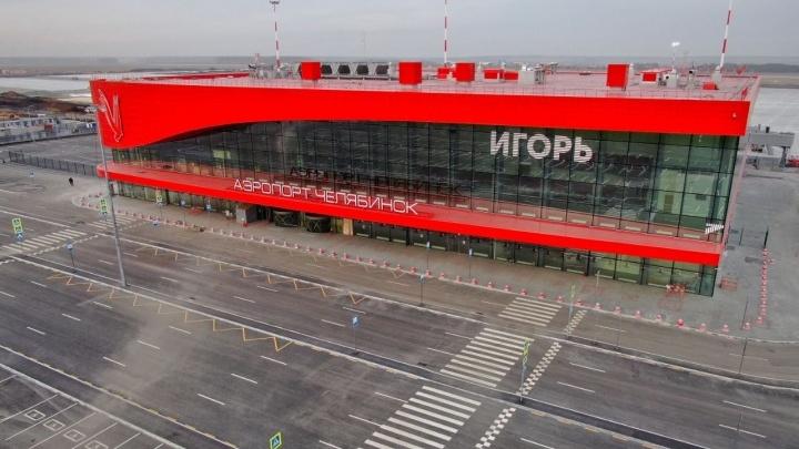 Из Краснодара, Волгограда, Нового Уренгоя: власти оплатят часть затрат на авиарейсы в Челябинск