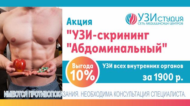 Сеть медцентров проводитУЗИ-скрининг восьми органов за 1900 рублей
