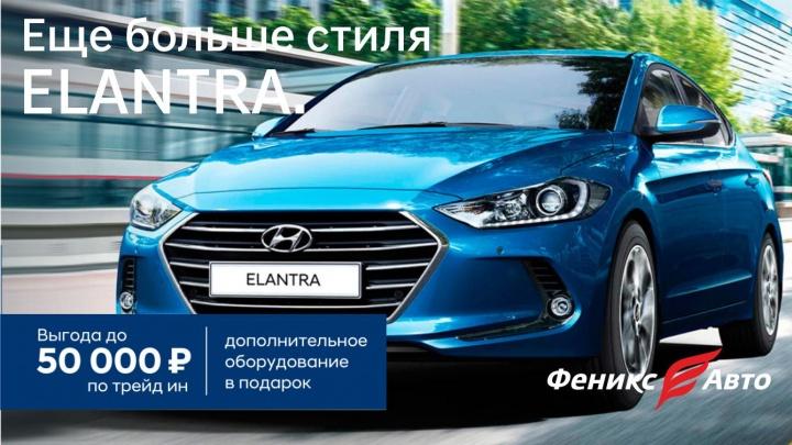Еще больше стиля с Hyundai ELANTRA от «Феникс-авто»
