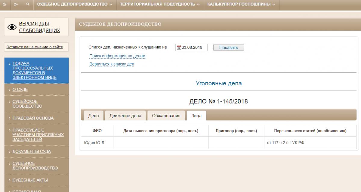 Данные Юдина как фигуранта уголовного дела указаны в картотеке нижнетагильского суда