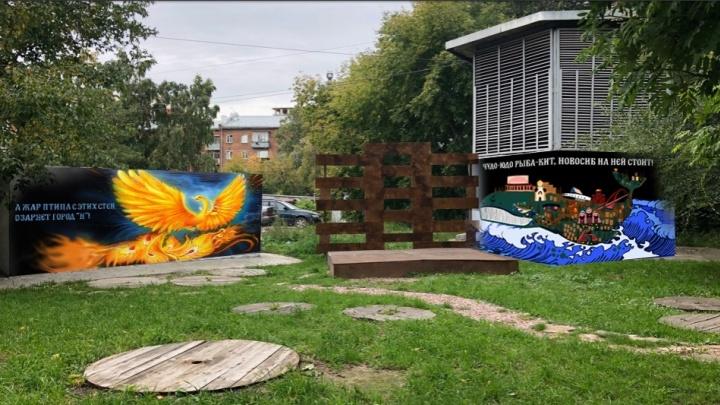 Жар-птица и рыба-кит: на Восходе решили нарисовать граффити со стихами про Новосибирск