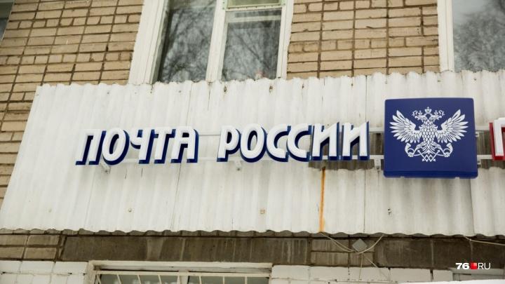 В Ярославле безработный с пистолетом ограбил почту на миллион рублей