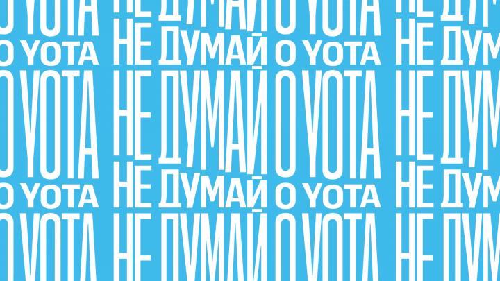 Yota запустила новую рекламную кампанию «Не думай о Yota»