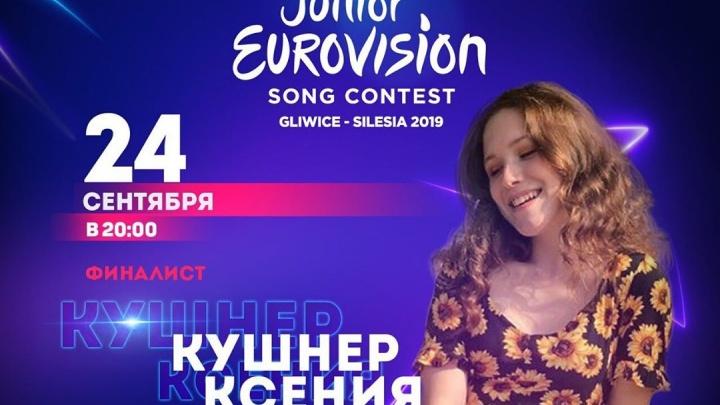 15-летняя школьница из Тюмени попала в финал детского «Евровидения»
