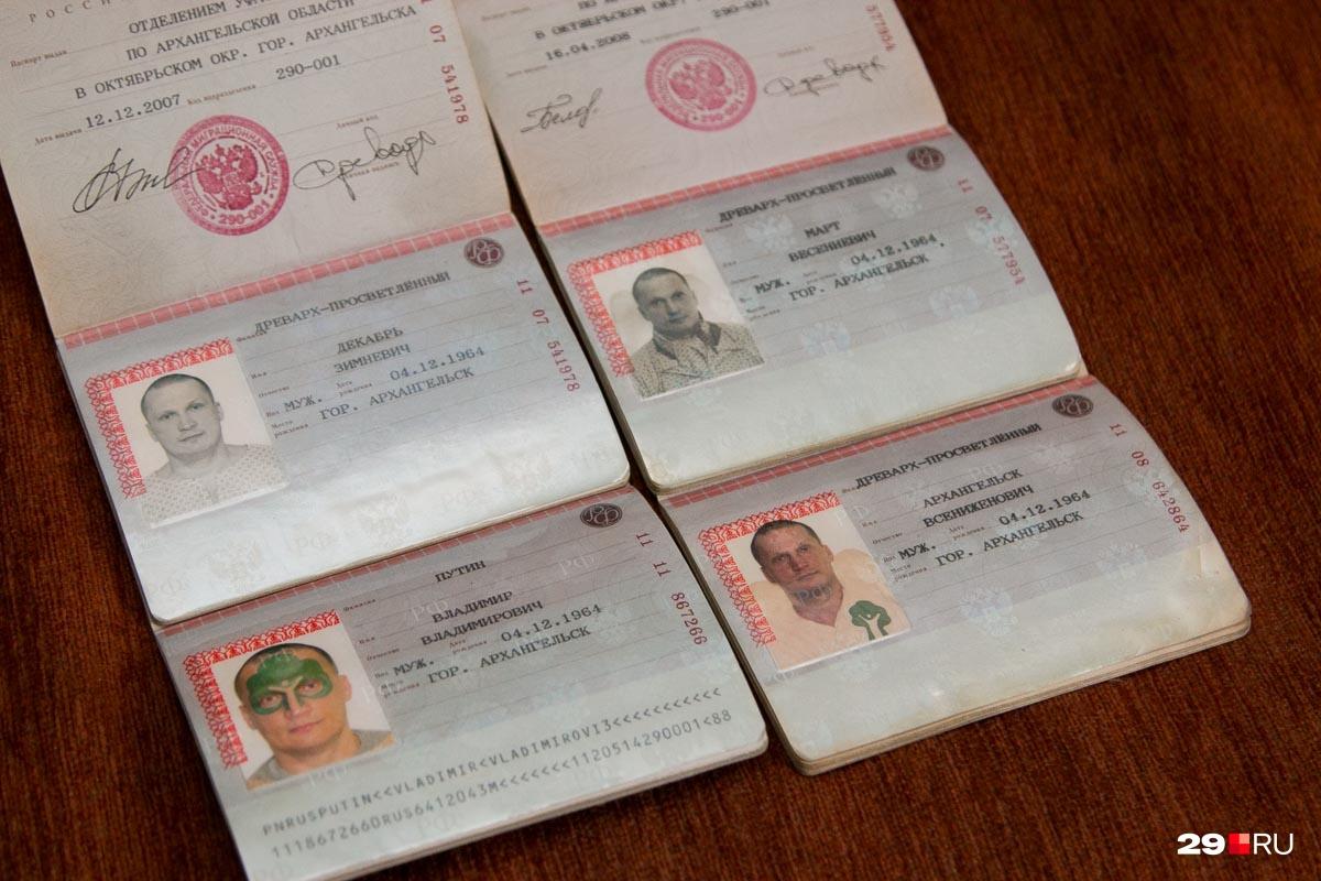 Это далеко не все паспорта Древарха!