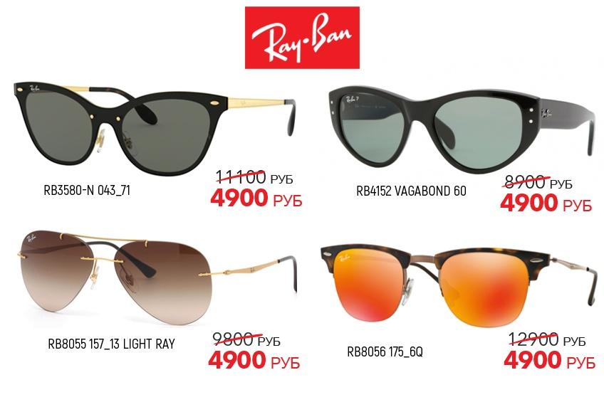 Очки Ray-Ban дополнят любой образ и всегда будут выглядеть актуально и стильно